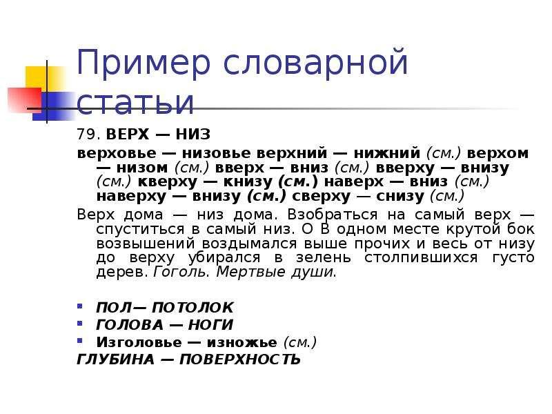 Пример словарной статьи 79. ВЕРХ — НИЗ верховье — низовье верхний — нижний (см. ) верхом — низом (см