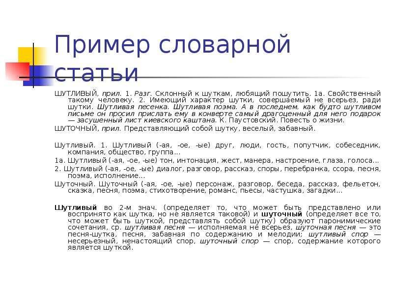 Пример словарной статьи ШУТЛИВЫЙ, прил. 1. Разг. Склонный к шуткам, любящий пошутить. 1а. Свойственн