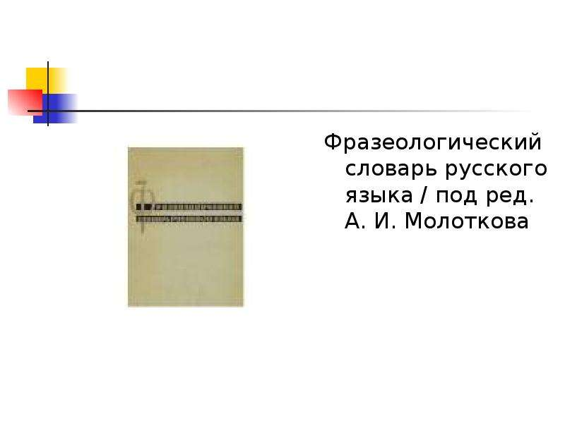 Лексикография как раздел языкознания, слайд 86
