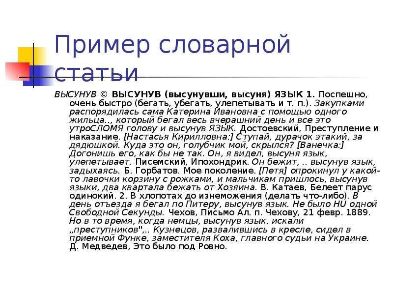 Пример словарной статьи ВЫСУНУВ © ВЫСУНУВ (высунувши, высуня) ЯЗЫК 1. Поспешно, очень быстро (бегать