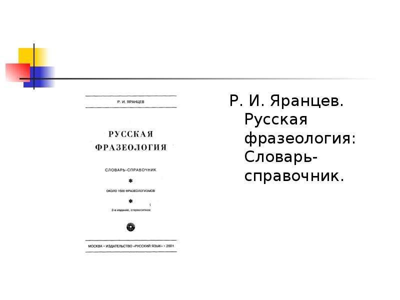 Р. И. Яранцев. Русская фразеология: Словарь-справочник.