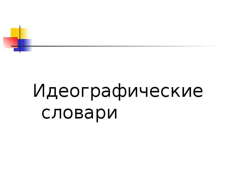 Идеографические словари