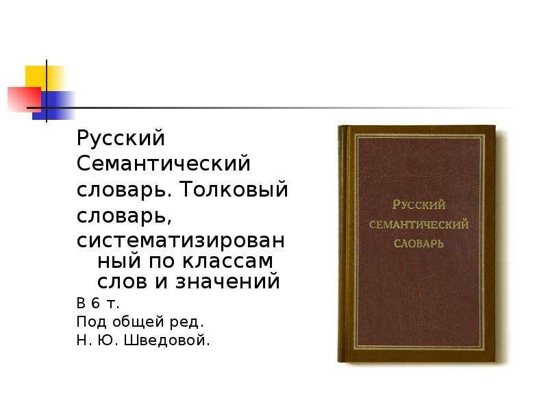 Русский Семантический словарь. Толковый словарь, систематизированный по классам слов и значений В 6