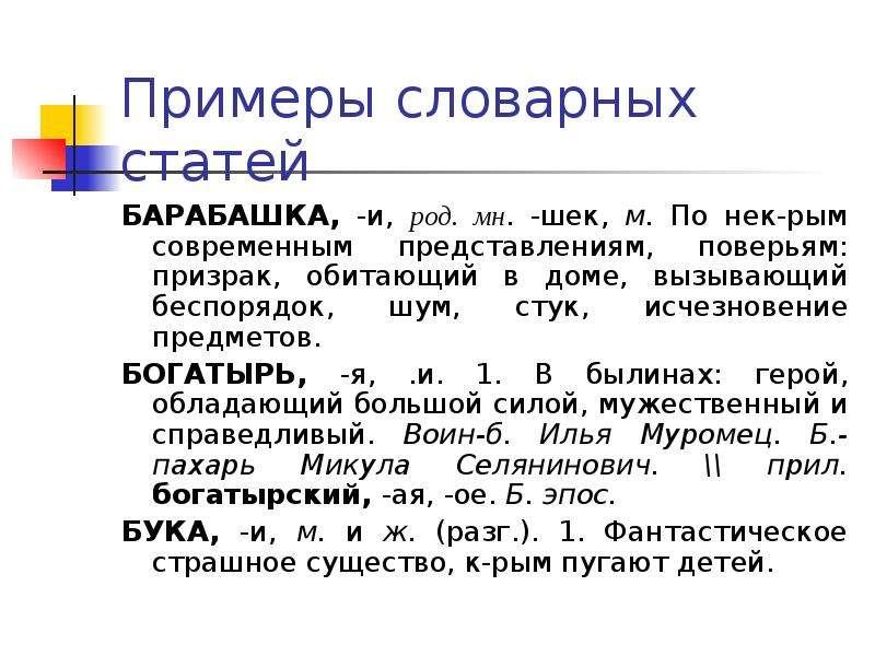 Примеры словарных статей БАРАБАШКА, -и, род. мн. -шек, м. По нек-рым современным представлениям, пов