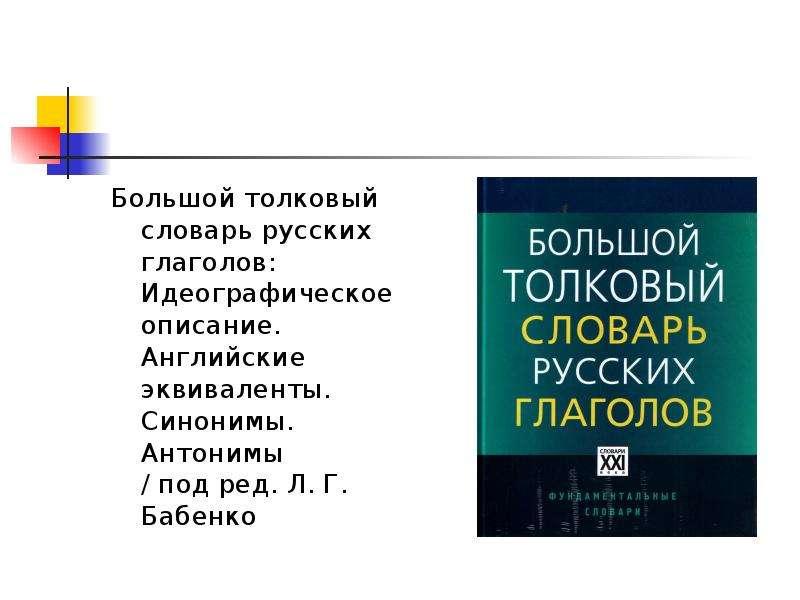 Большой толковый словарь русских глаголов: Идеографическое описание. Английские эквиваленты. Синоним