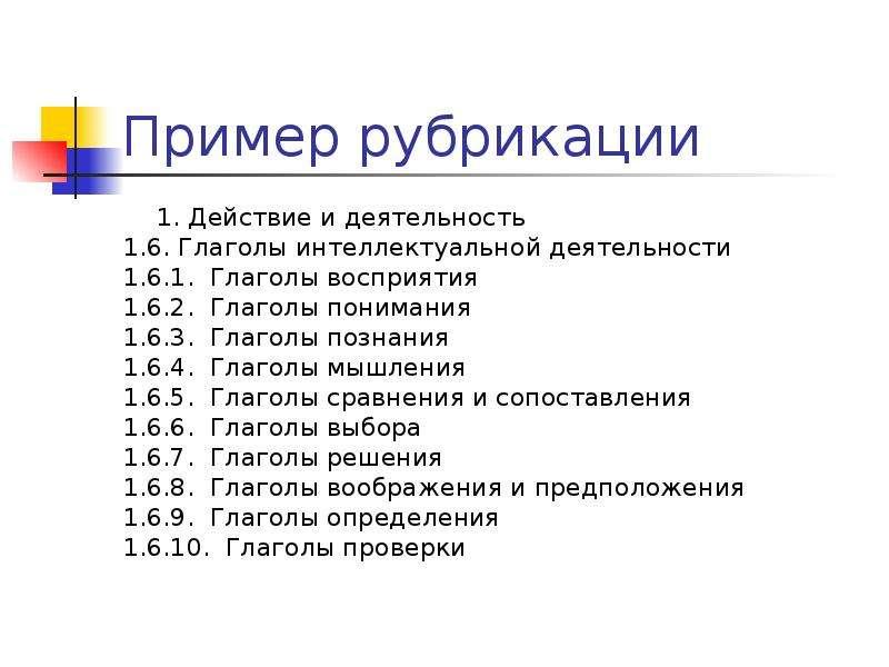 Пример рубрикации 1. Действие и деятельность 1. 6. Глаголы интеллектуальной деятельности 1. 6. 1. Гл
