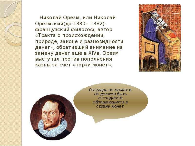 Николай Орезм, или Николай Орезмский(до 1330- 1382)-французский философ, автор «Тракта о происхожден