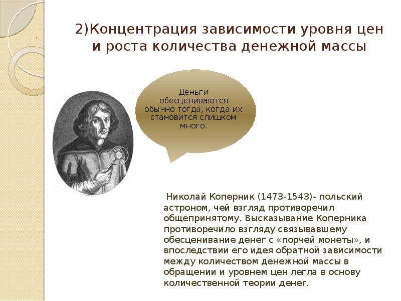 2)Концентрация зависимости уровня цен и роста количества денежной массы Николай Коперник (1473-1543)