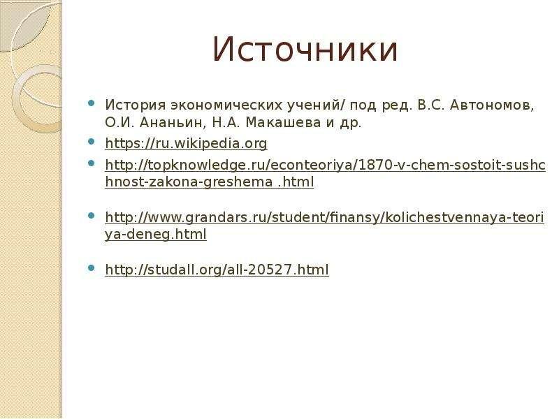Источники История экономических учений/ под ред. В. С. Автономов, О. И. Ананьин, Н. А. Макашева и др