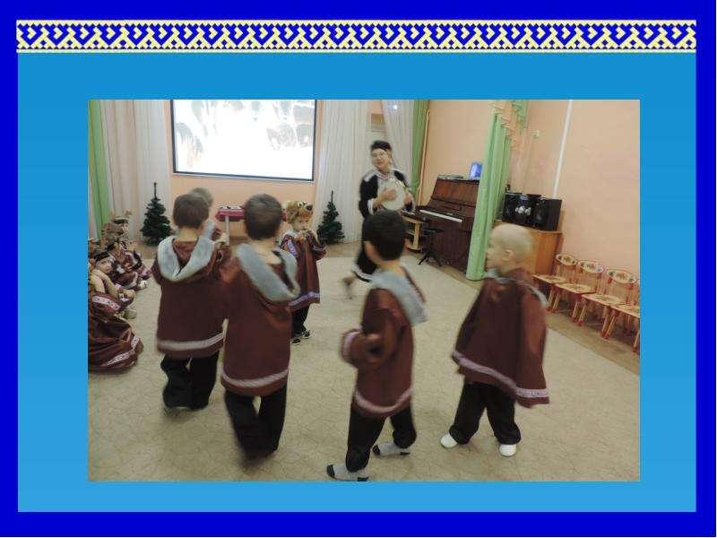 Развлечение для детей подготовительной группы «Северное сияние», рис. 14