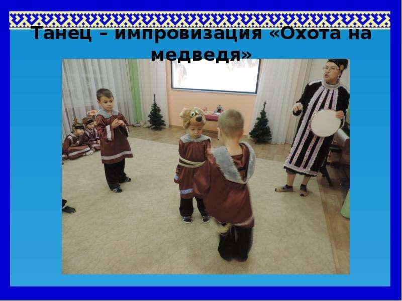 Танец – импровизация «Охота на медведя»