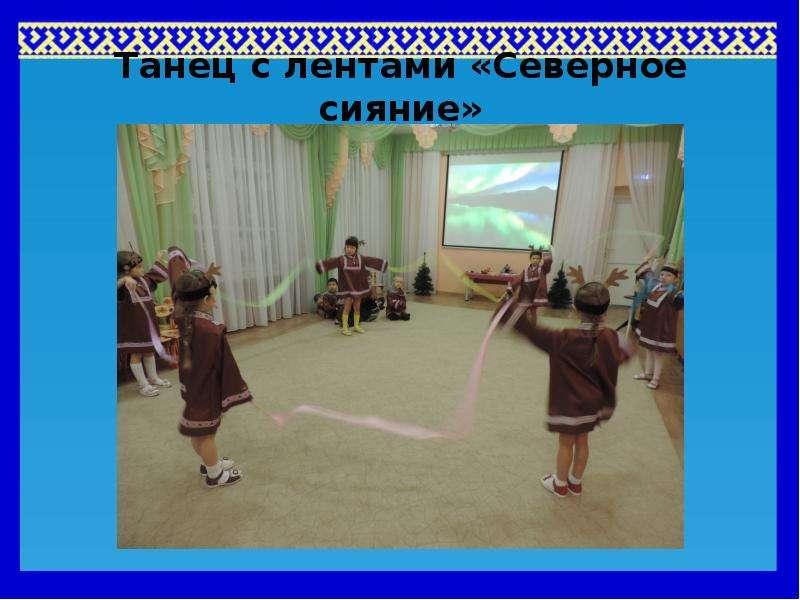 Танец с лентами «Северное сияние»