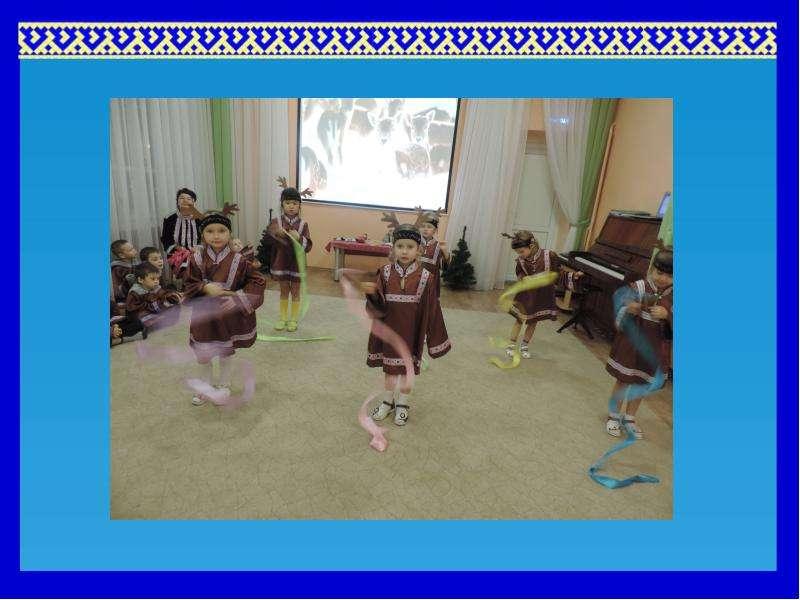 Развлечение для детей подготовительной группы «Северное сияние», рис. 17