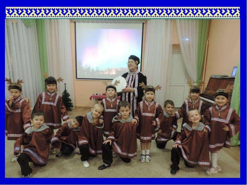 Развлечение для детей подготовительной группы «Северное сияние», рис. 18