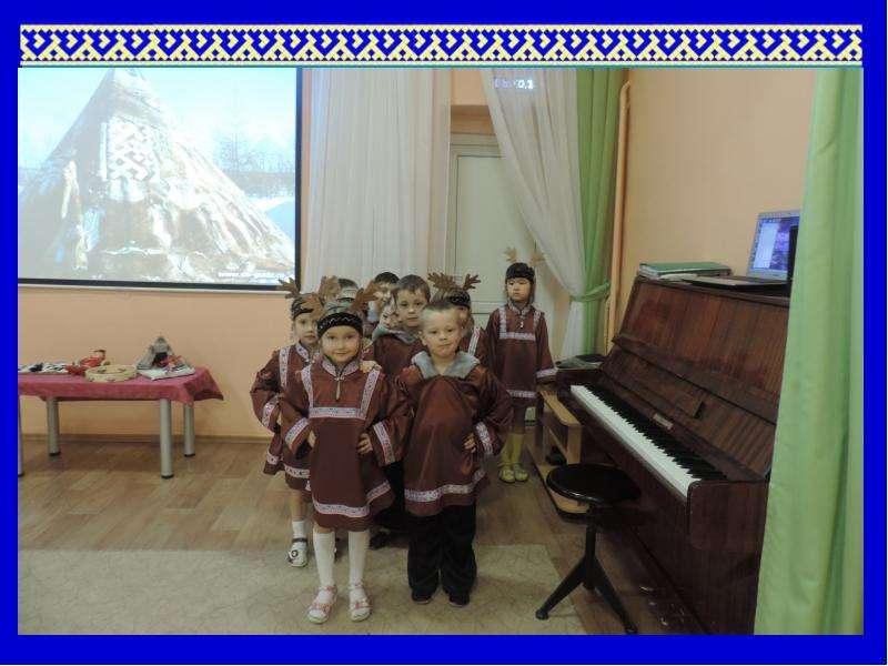 Развлечение для детей подготовительной группы «Северное сияние», рис. 3
