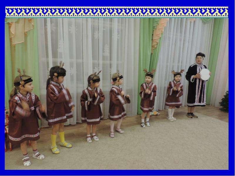 Развлечение для детей подготовительной группы «Северное сияние», рис. 4