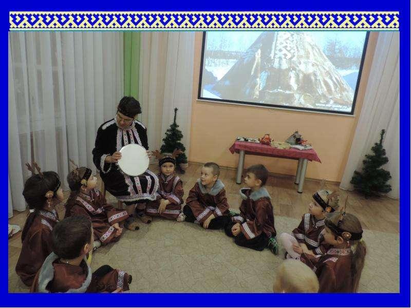 Развлечение для детей подготовительной группы «Северное сияние», рис. 5