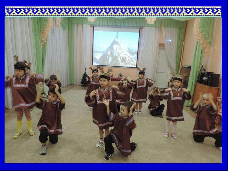 Развлечение для детей подготовительной группы «Северное сияние», рис. 6