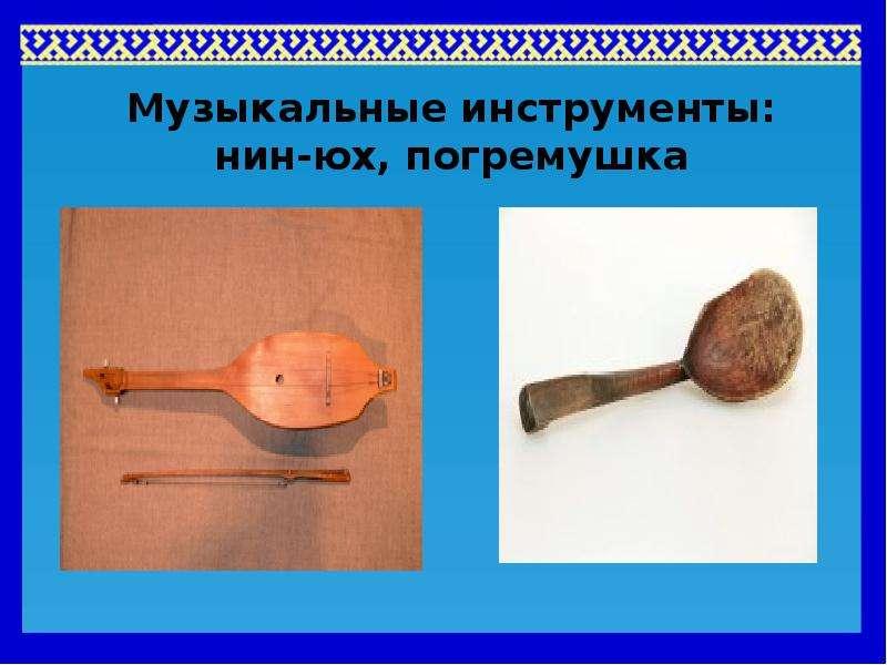 Музыкальные инструменты: нин-юх, погремушка