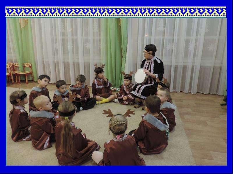 Развлечение для детей подготовительной группы «Северное сияние», рис. 9
