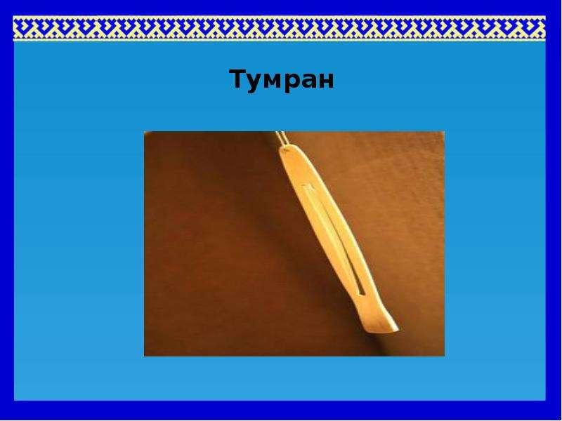 Тумран