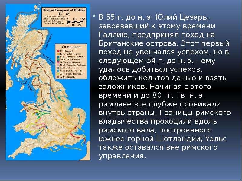 В 55 г. до н. э. Юлий Цезарь, завоевавший к этому времени Галлию, предпринял поход на Британские ост