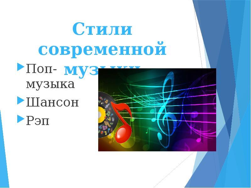 Стили современной музыки Поп-музыка Шансон Рэп