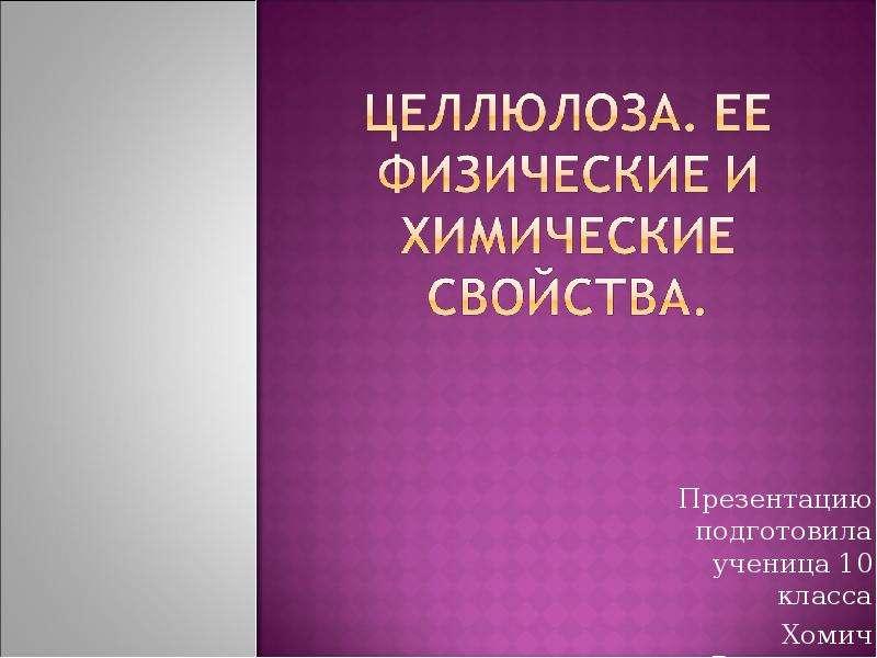 Презентация Целлюлоза. Ее физические и химические свойства