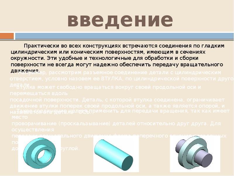 введение Практически во всех конструкциях встречаются соединения по гладким цилиндрическим или конич