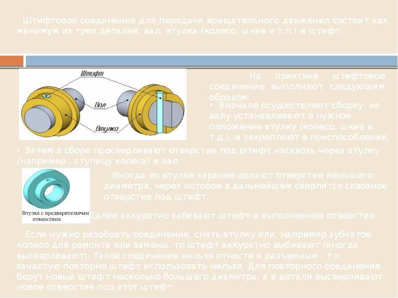Типовые соединения деталей в конструкциях, слайд 8