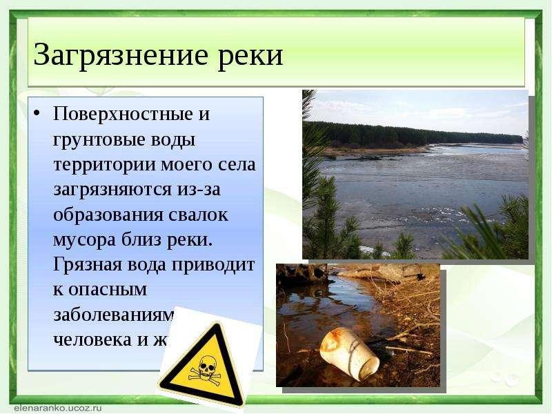 Загрязнение реки Поверхностные и грунтовые воды территории моего села загрязняются из-за образования