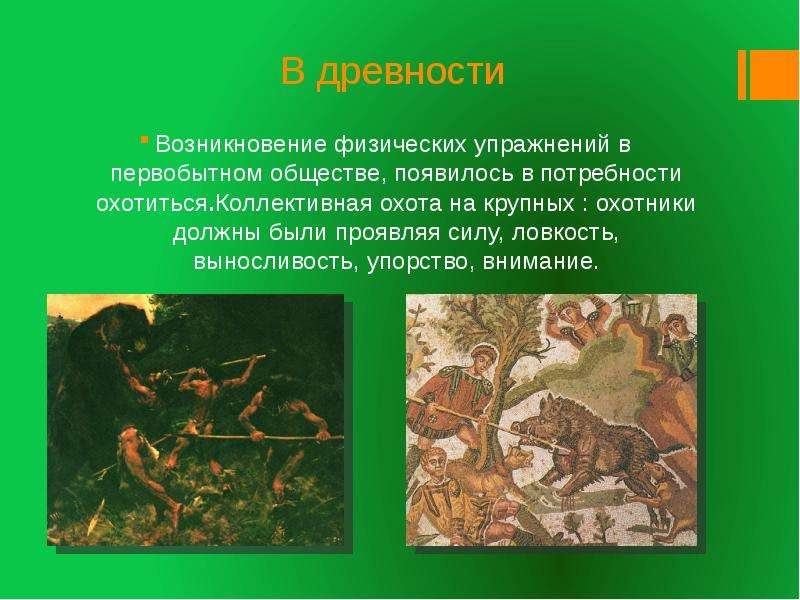 В древности Возникновение физических упражнений в первобытном обществе, появилось в потребности охот