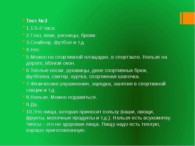 Тест №3 Тест №3 1. 1. 5-2 часа. 2. Глаз, веки, ресницы, брови. 3. Снайпер, футбол и т. д. 4. Нет. 5.