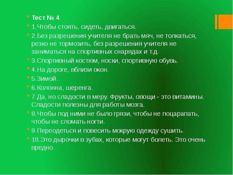 Тест № 4 Тест № 4 1. Чтобы стоять, сидеть, двигаться. 2. Без разрешения учителя не брать мяч, не тол