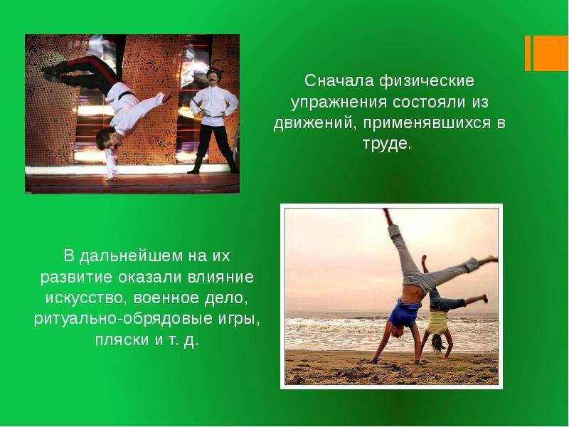 Сначала физические упражнения состояли из движений, применявшихся в труде.