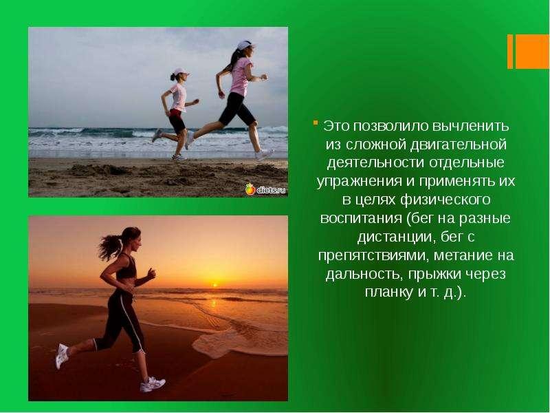 Это позволило вычленить из сложной двигательной деятельности отдельные упражнения и применять их в ц