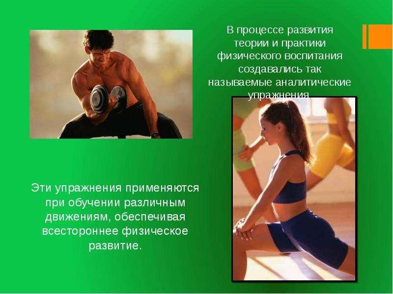 Возникновение физических упражнений, слайд 6
