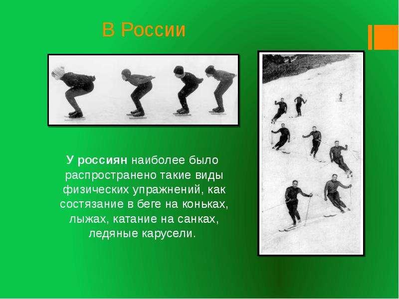 В России В России