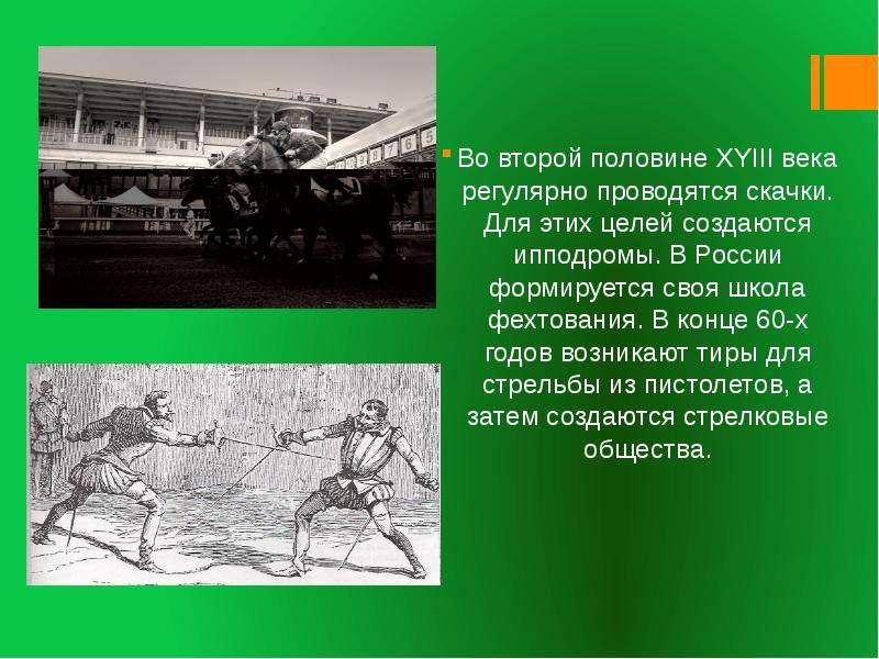 Во второй половине ХYIII века регулярно проводятся скачки. Для этих целей создаются ипподромы. В Рос