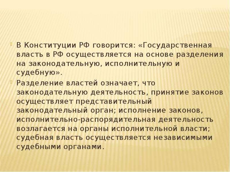 В Конституции РФ говорится: «Государственная власть в РФ осуществляется на основе разделения на зако