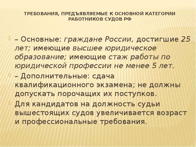 Требования, предъявляемые к основной категории работников судов РФ – Основные: граждане России, дост