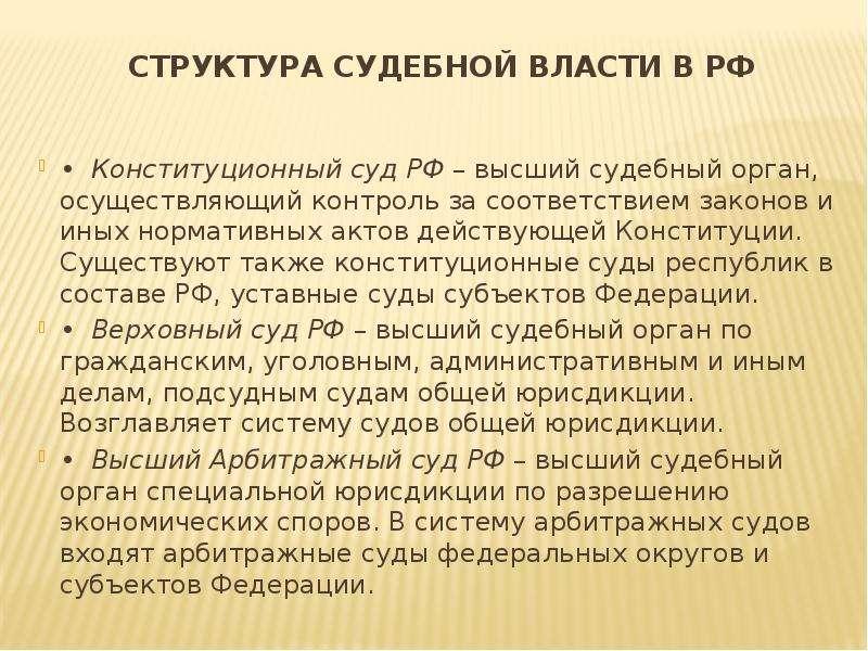 Структура судебной власти в РФ • Конституционный суд РФ – высший судебный орган, осуществляющий конт