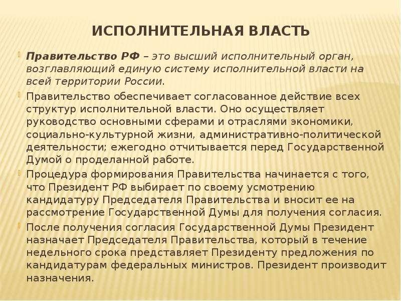 Исполнительная власть Правительство РФ – это высший исполнительный орган, возглавляющий единую систе