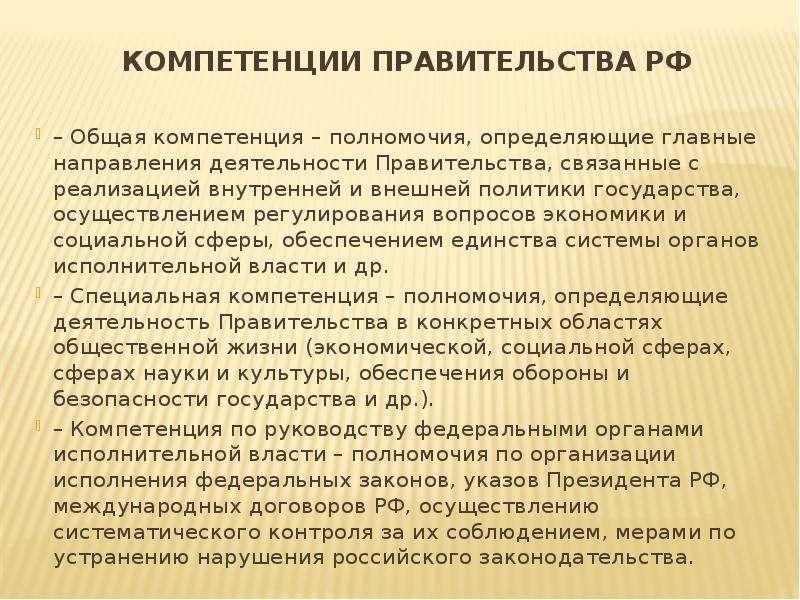 Компетенции Правительства РФ – Общая компетенция – полномочия, определяющие главные направления деят