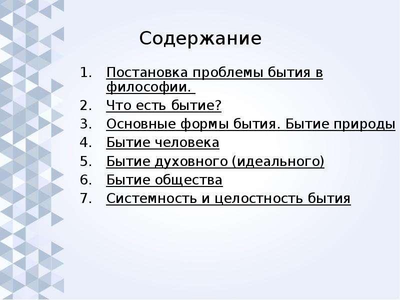 Постановка проблемы бытия в философии, слайд 4