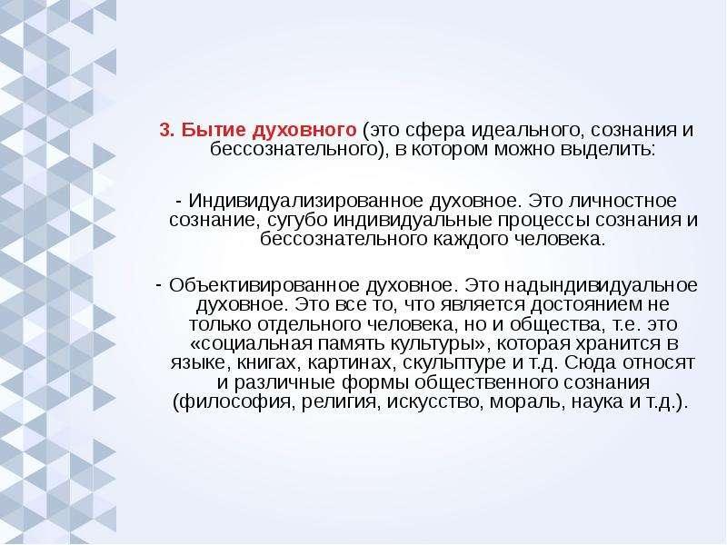 3. Бытие духовного (это сфера идеального, сознания и бессознательного), в котором можно выделить: 3.