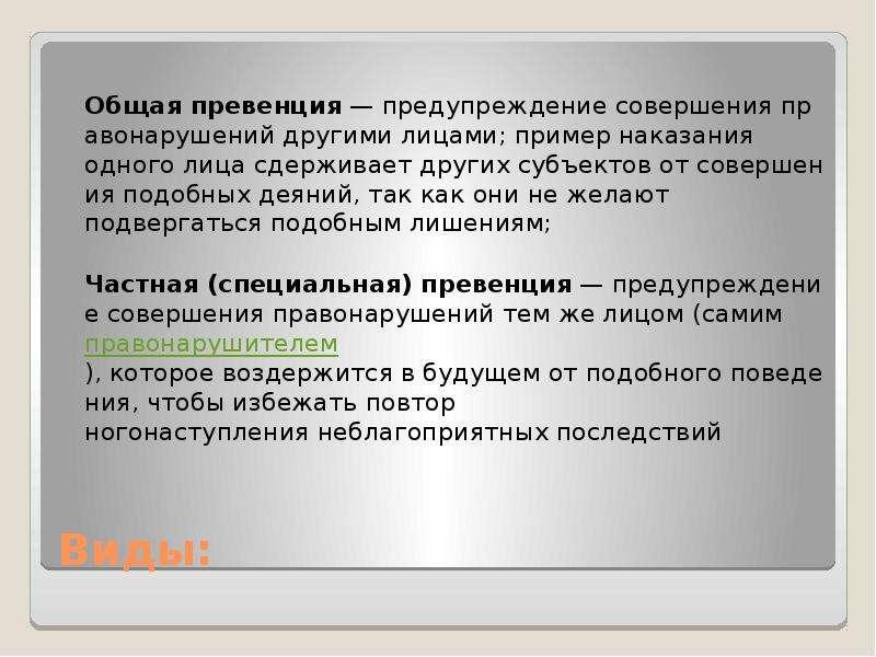 Виды: Общая превенция — предупреждение совершения правонарушений другими лицами; пример наказания од