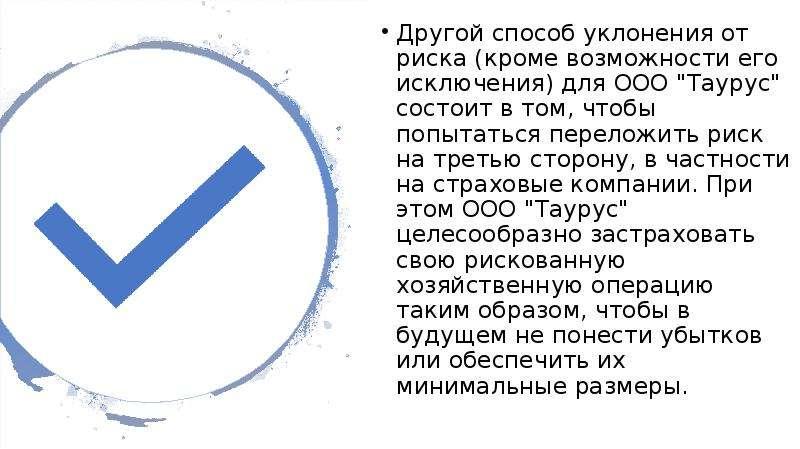 """Другой способ уклонения от риска (кроме возможности его исключения) для ООО """"Таурус"""" состо"""