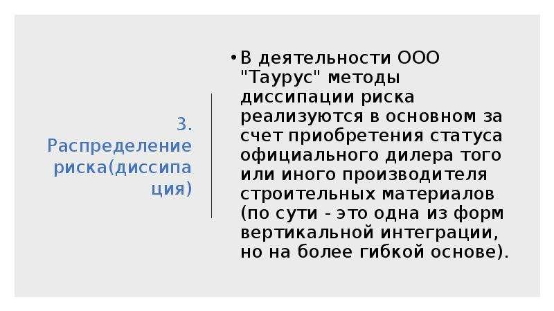"""3. Распределение риска(диссипация) В деятельности ООО """"Таурус"""" методы диссипации риска реа"""