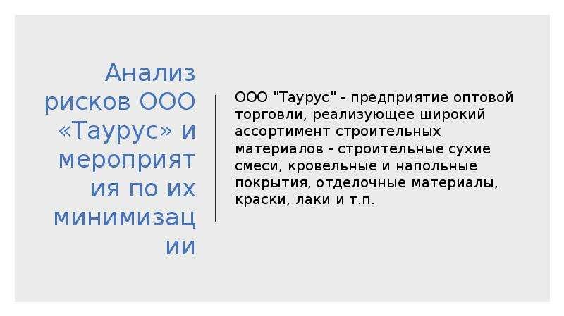 """Анализ рисков ООО «Таурус» и мероприятия по их минимизации ООО """"Таурус"""" - предприятие опто"""